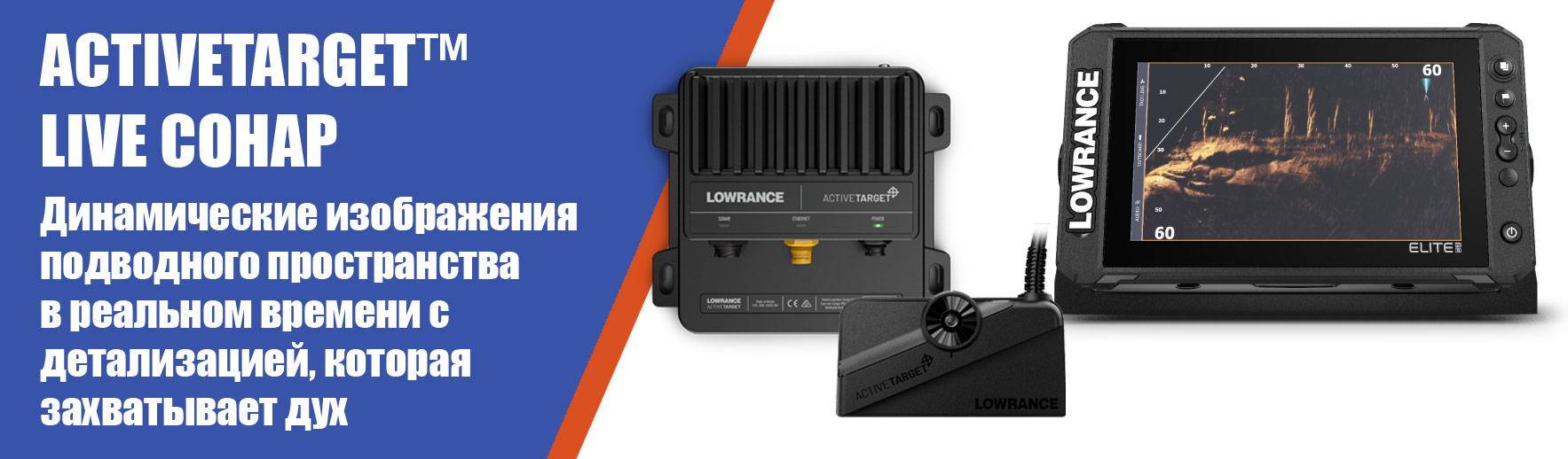 Сверхсовременный трансдьюсер Lowrance ActiveTarget™