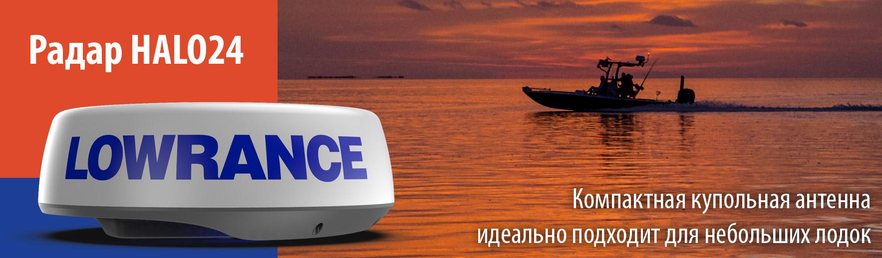 Морской радар HALO24 от Lowrance работает в режиме реального времени на ближних расстояниях с частотой вращения антенны 60 об/сек